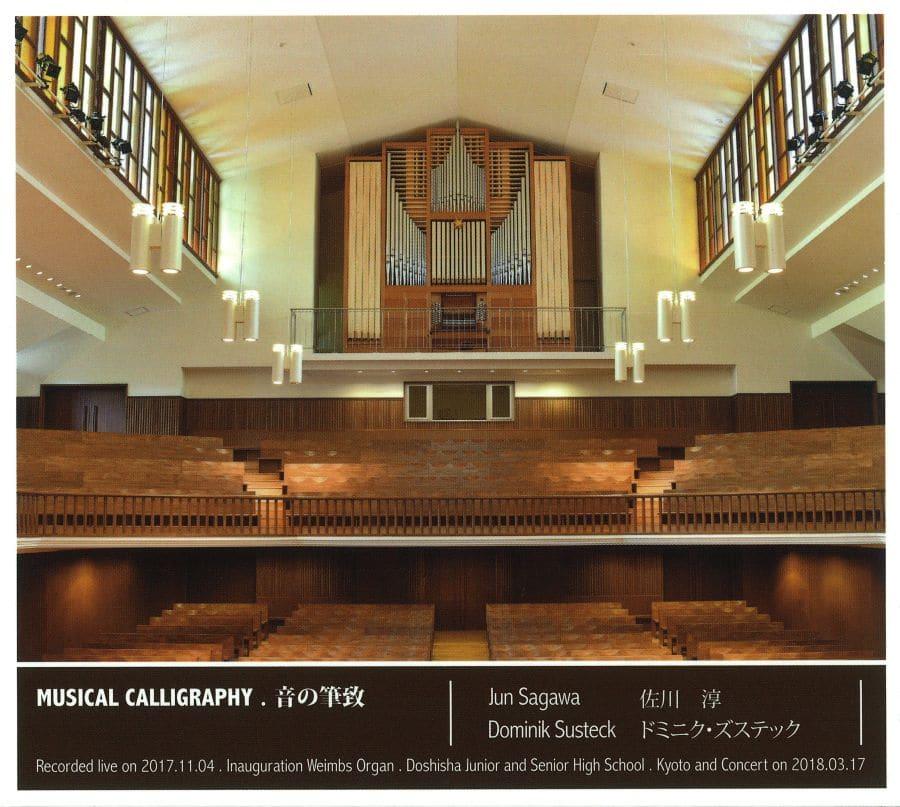 """CD """"MUSICAL CALLIGRAPHY""""  –  Jun Sagawa / Dominik Susteck"""