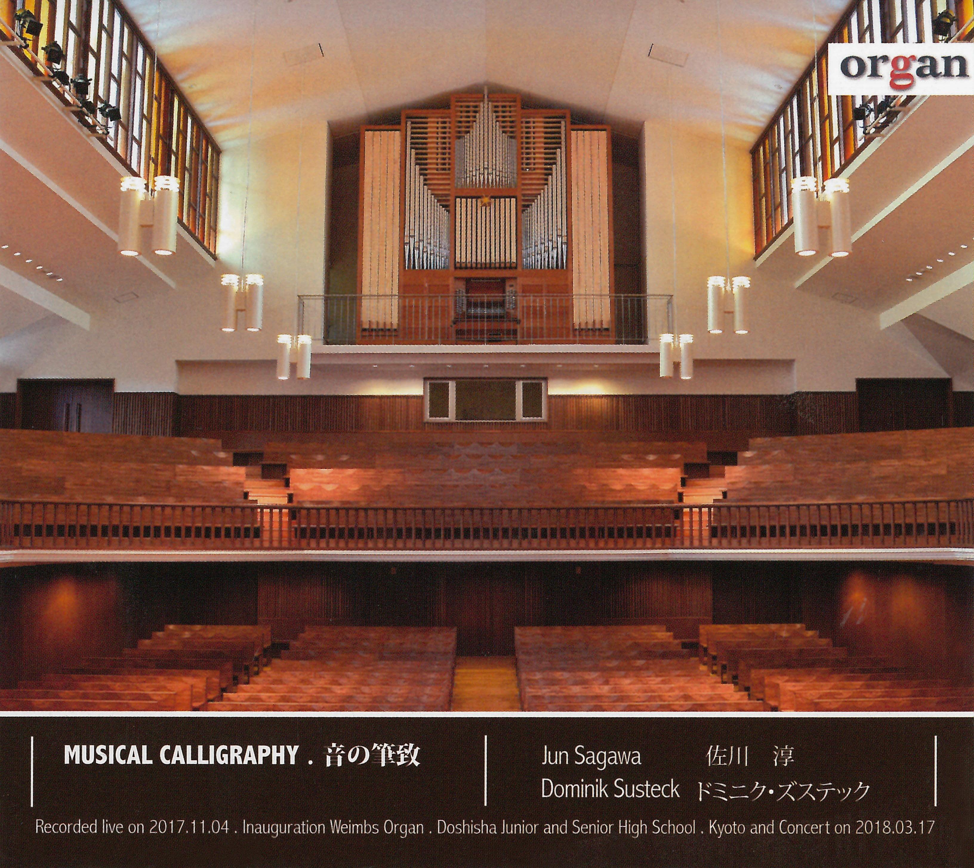 CD_Weimbs-Orgel_Kyoto_Vorderseite